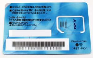 大日本印刷製FOMAカード(裏・S)