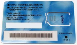 日本ジェムプラス製FOMAカード(裏・S)