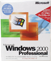 Windows 2000 Professional Upgrade箱