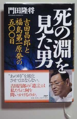 書籍「死の淵を見た男」写真