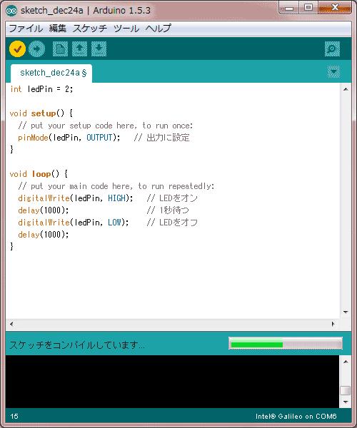 Arduino IDEでソース・コードの検証