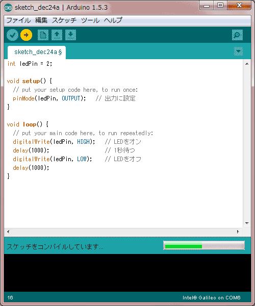 Arduino IDEでSketchのIntel Galileo Development Boardへの転送