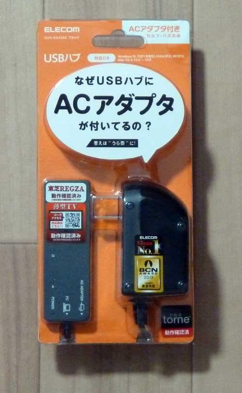 USBハブ(U2H-EG4SBK)