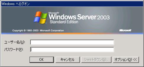 Windows Server 2003 ログオン