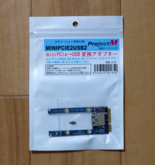Project M MINIPCIE2USB2 パッケージ写真