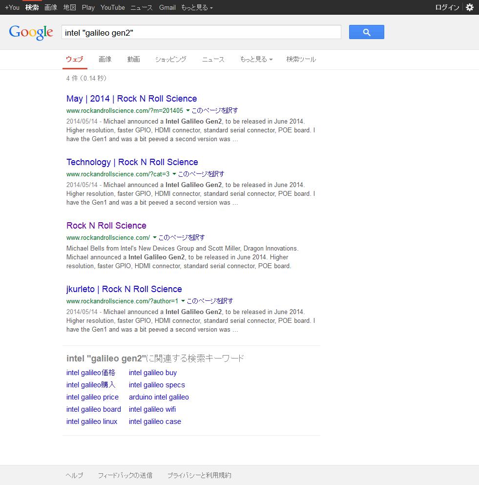 GoogleでIntel Galileo Gen2を検索した結果