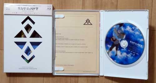 「サカサマのパテマ」Blu-rayパッケージ