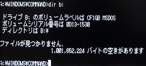 DIR B:\ Bドライブが使用できることの確認