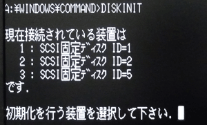 DISKINITコマンドで表示されたHDDのリスト