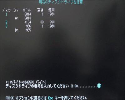 FDISK 現在のディスクドライブを変更 その2