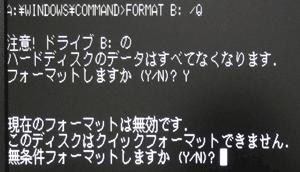 FORMAT クイックフォーマットができずに無条件フォーマットの実施確認