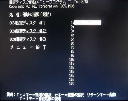 NEC HDDメニューでSCSI ID-2のWindows 95を選択