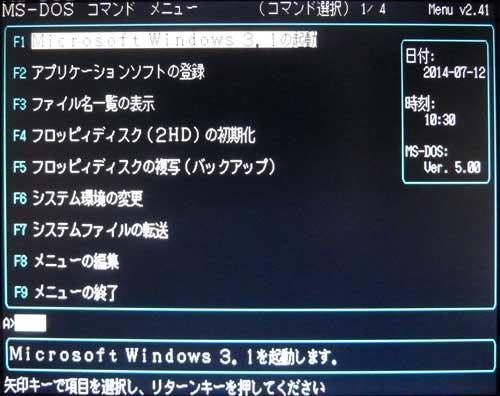 NEC MS-DOS メニュー