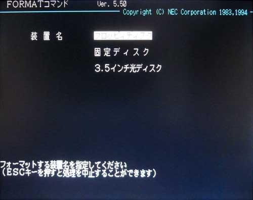 NEC MS-DOS FORMATコマンド1 メディア選択