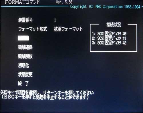 NEC MS-DOS FORMATコマンド2 メニュー1