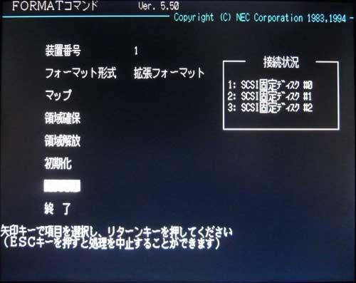 NEC MS-DOS FORMATコマンド3  メニュー2