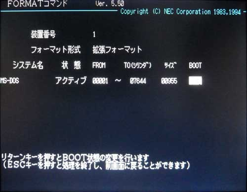 NEC MS-DOS FORMATコマンド4 ブート不可