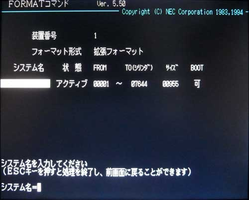 NEC MS-DOS FORMATコマンド5 ブート可