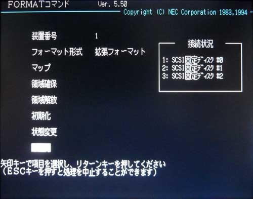 NEC MS-DOS FORMATコマンド6 メインメニュー 終了