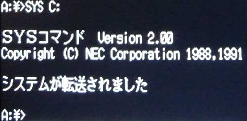 NEC MS-DOS SYSコマンド