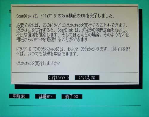 ScanDiskのチェック終了1