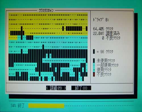 ScanDiskのチェック2