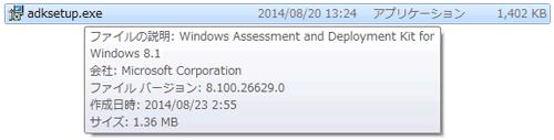 adksetup.exeファイルの情報
