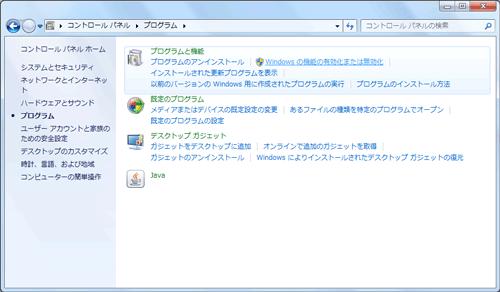 コントロール パネルからWindowsの機能の有効化または無効化を選択