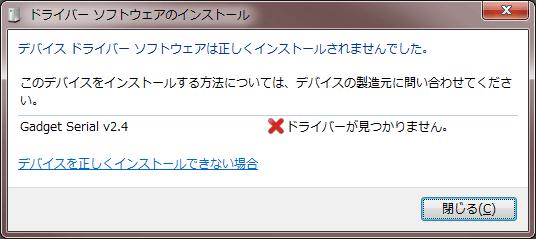WindowsでIntel Galileo Gen 2のドライバーが見つからない場合の表示