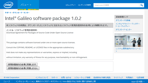 Intel Galileo software package 1.0.2 ダウンロード・ページ