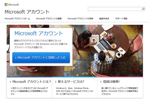 Microsoftアカウント登録ページ