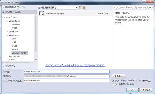 新しいプロジェクトはFirst Galileo App