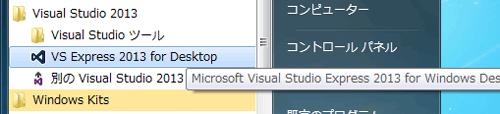 スタートメニューからVisual Studio 2013の起動