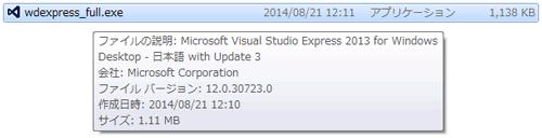 Visual Studio ダウンロードしたファイル