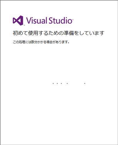 Visual Studio 2013の初回起動