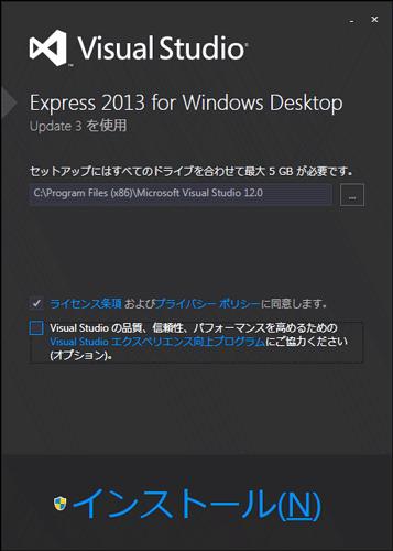 Visual Studio 2013 インストール開始