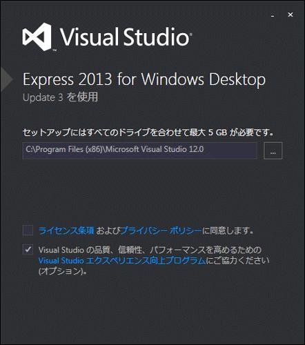 Visual Studio 2013 ライセンス同意 - 初期