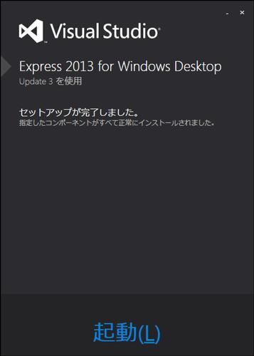 Visual Studio 2013 インストール完了