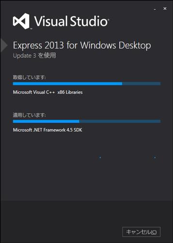 Visual Studio 2013 インストール中