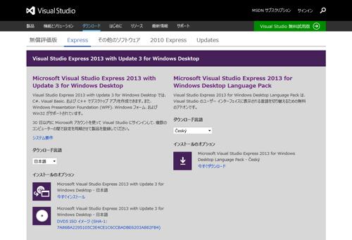 Visual Studio ダウンロード