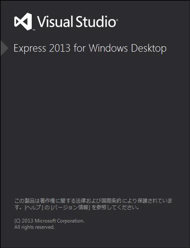 Visual Studio 2013 起動スプラッシュ