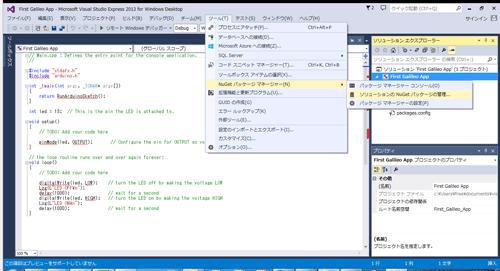 ソリューションの NuGet パッケージの管理