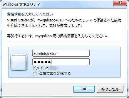 Windows IoTの認証情報の入力