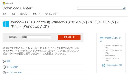 Windows ADKのダウンロード・ページ