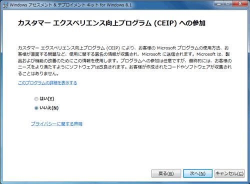 Windows ADKセットアップのCEIP参加選択