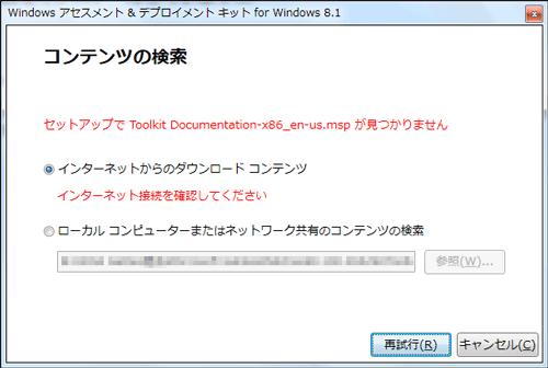 Windows ADKコンテントの取得先の指定
