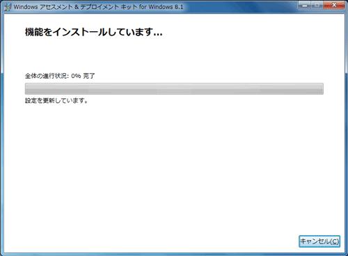 Windows ADKのインストール中