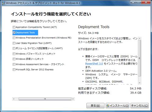 Windows ADKセットアップする機能の選択