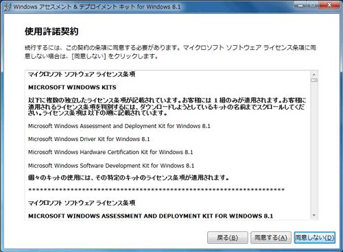 Windows ADKのライセンス同意確認