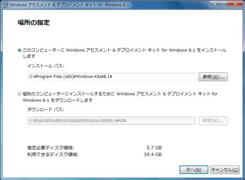 Windows ADKセットアップの場所の指定